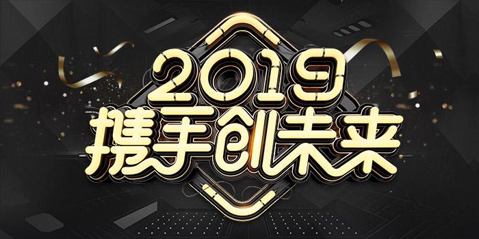 2019携手未来公司新年海报
