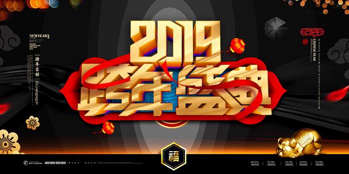 2019跨年盛典