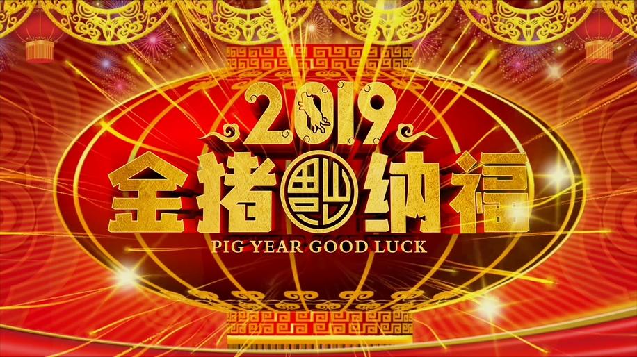 金猪纳福2019新年晚会拜年视频素材