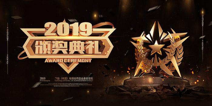2019颁奖典礼科技企业海报