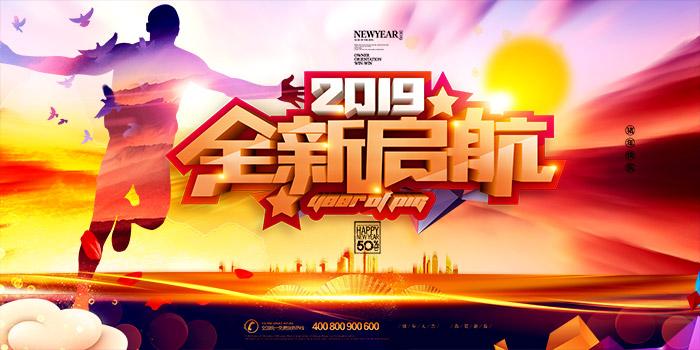 2019全新起航海报