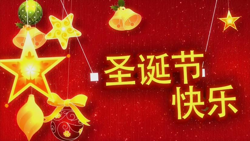 圣诞节快乐视频素材