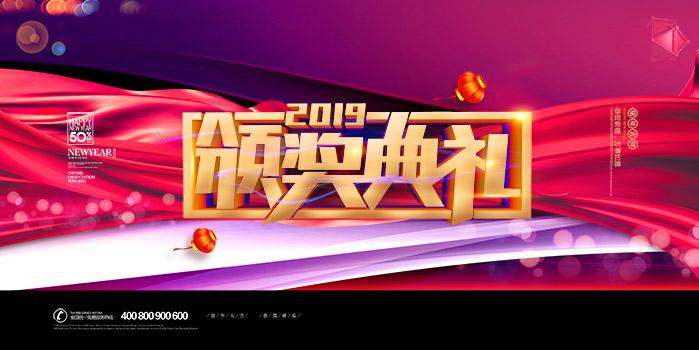 2019颁奖典礼海报