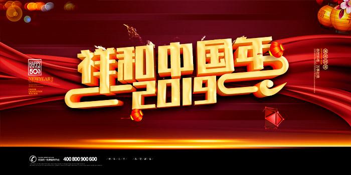 祥和中国年2019新年海报