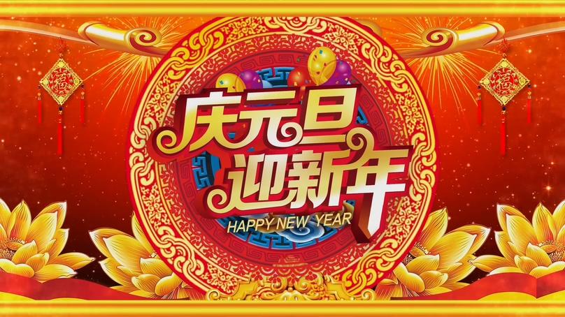 庆祝元旦迎接新年视频素材