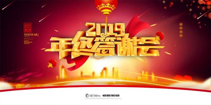 2019年终答谢会企业海报