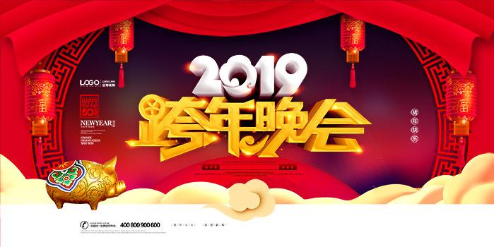 2019元旦跨年晚会海报