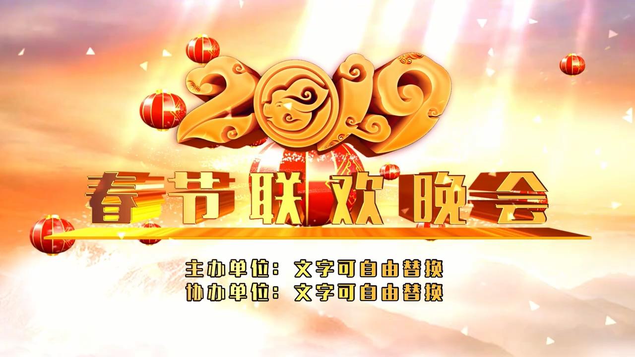 新年企业春节联欢晚会之2019猪年喜庆片头AE模板