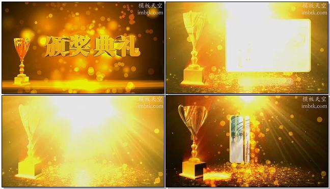 金色奖杯企业年会颁奖典礼晚会视频模板