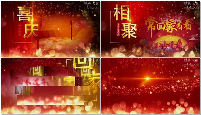 春节新年联欢晚会片头视频模板之回家团圆