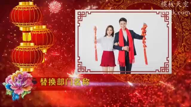 企业各部门新年祝福大拜年视频模板