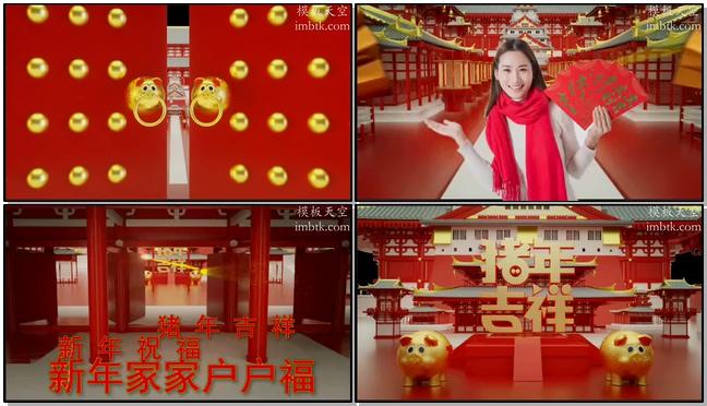 猪年春节新年拜年贺岁视频会声会影模板