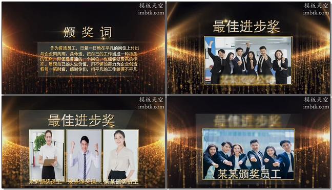 金色粒子表彰晚会颁奖词视频模板