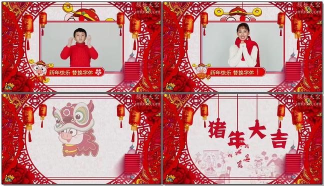 猪年剪纸中国风新年祝福拜年视频模板