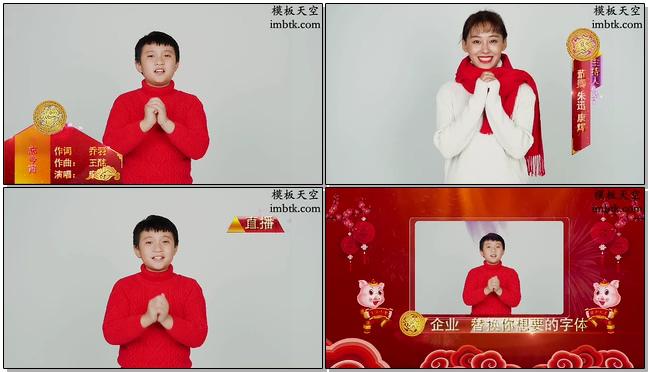 春节新年晚会字幕条模板