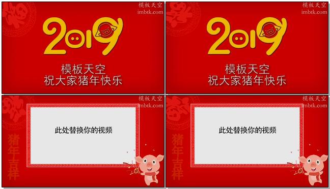 喜庆2019晚会片头之猪年大吉拜年视频模板