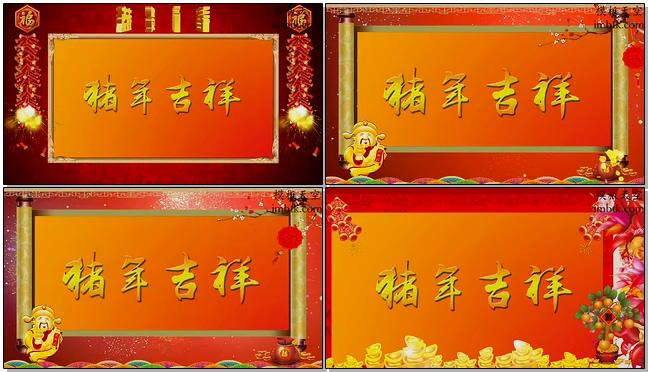 猪年新春拜年祝福遮罩视频模板