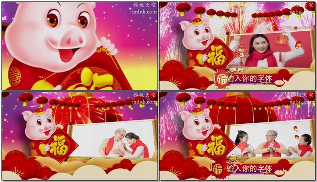 喜庆春节2019猪年大吉金猪贺岁会声会影2018模板