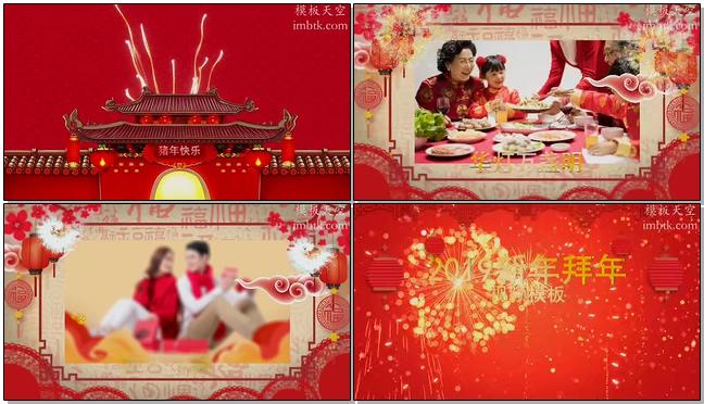 春节新年2019拜年视频模板
