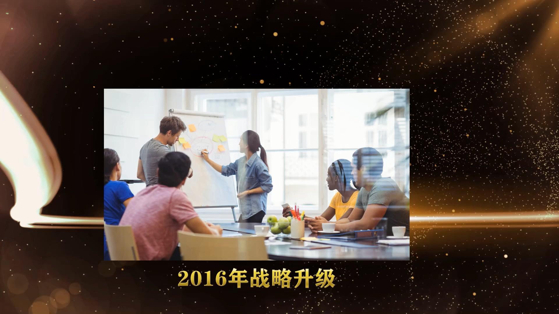 公司发展记录时间轴大气震撼年会视频模板