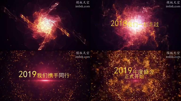炫酷震撼的粒子爆炸大气企业晚会视频模板
