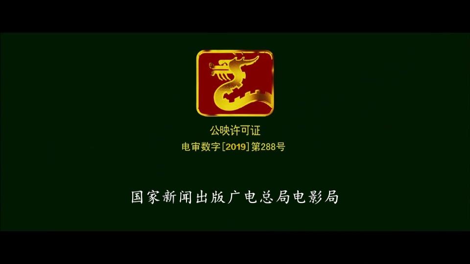 2019广电总局片头视频模板