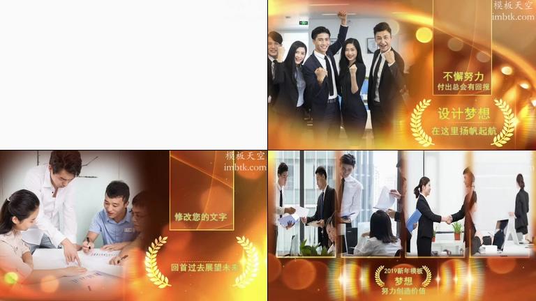 年会庆典颁奖表彰优秀员工视频模板