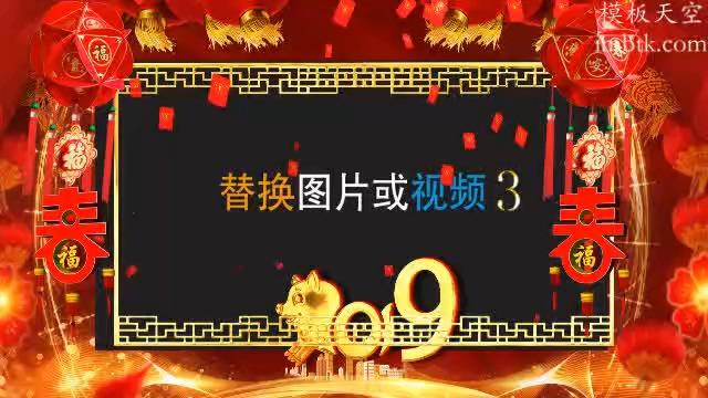 红色喜庆新年片头文字可修改视频模板
