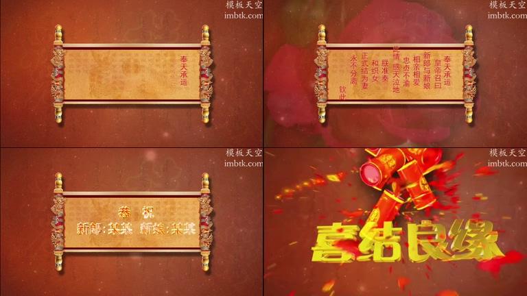 婚礼开场片头之中式圣旨传统中国风视频模板
