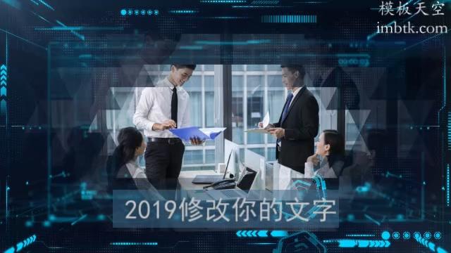 高科技互联网公司商务宣传模板