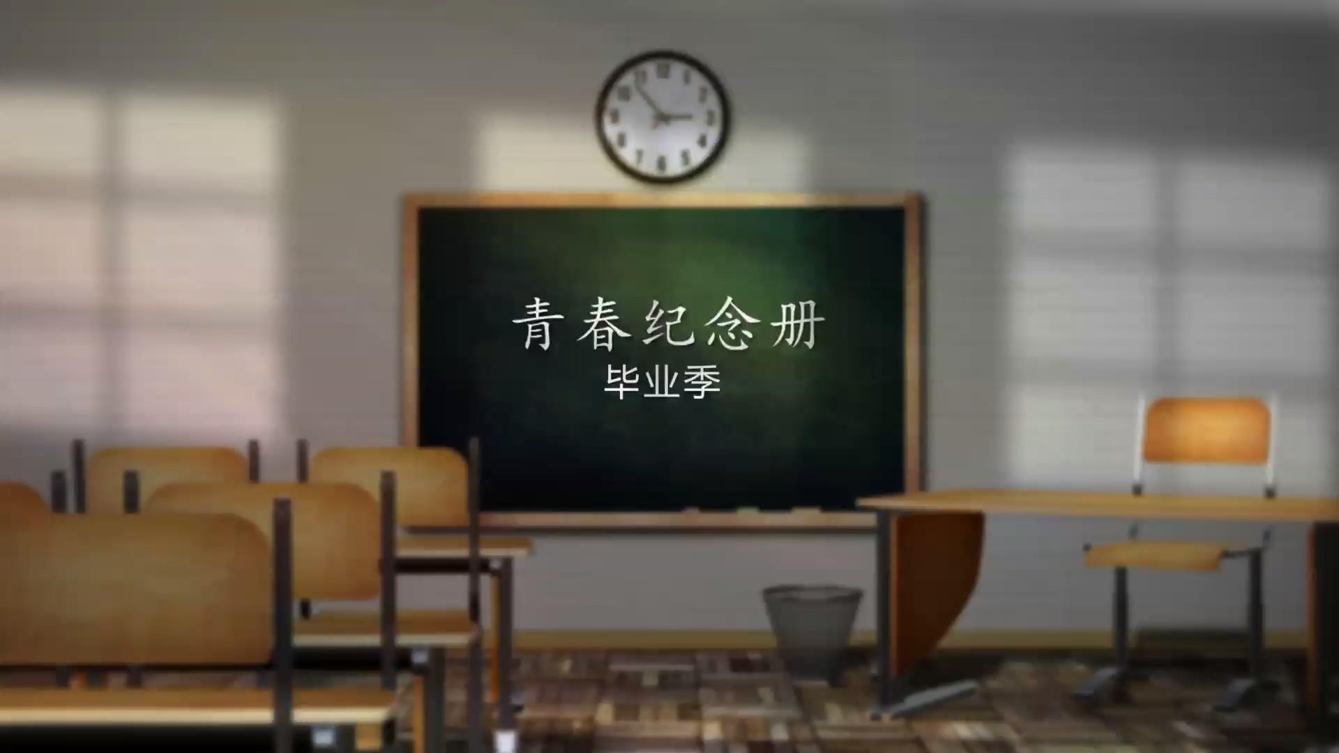 青春纪念册毕业季粉笔绘制黑板校园生活片头