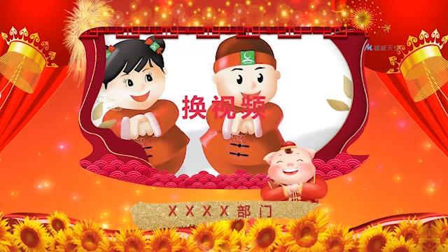 2019春节胖猪迎春祝福视频PR2018模板