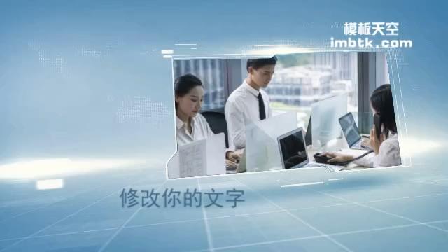 蓝色清爽的科技商务宣传展示会声会影模板