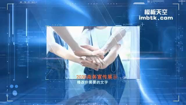 高科技互联网大数据商务宣传片视频模板