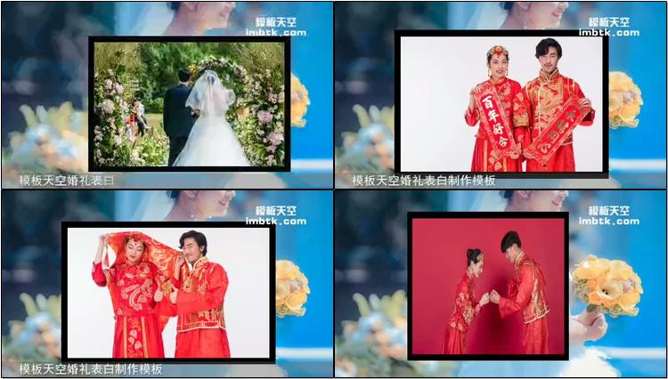 婚礼视频表白相册会声会影模板