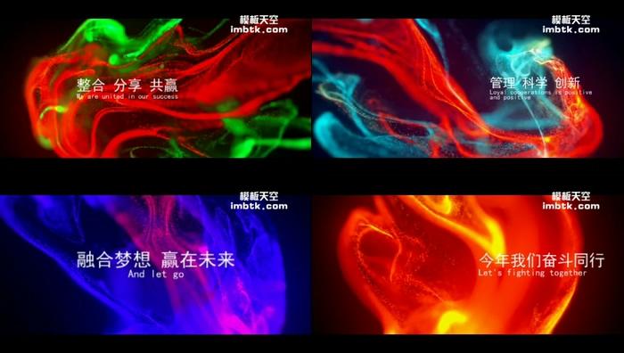 彩色绚丽大气光效宣传片头视频模板