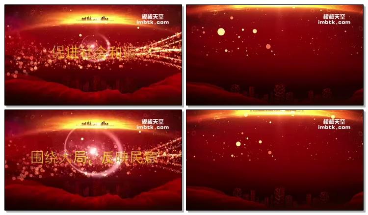 党政宣传红色大气会声会影片头模板