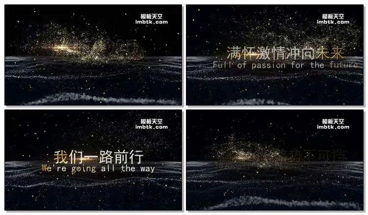 星空粒子企业晚会宣传片头模板