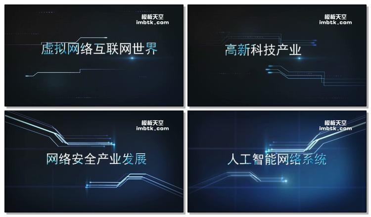 蓝色高科技产业片头视频模板