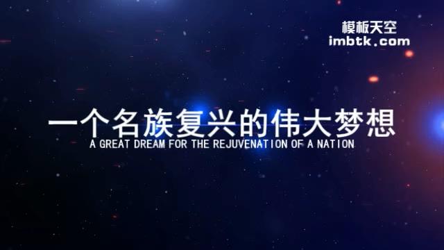 蓝色大气企业年度晚会梦想同行视频模板