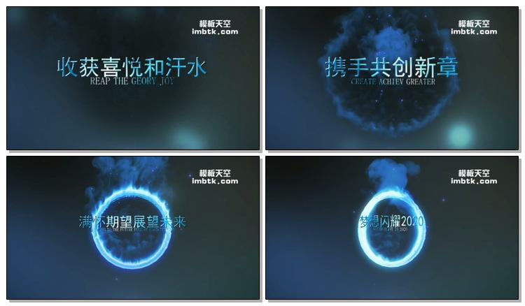 蓝色烟雾企业年会晚会片头会声会影X9模板