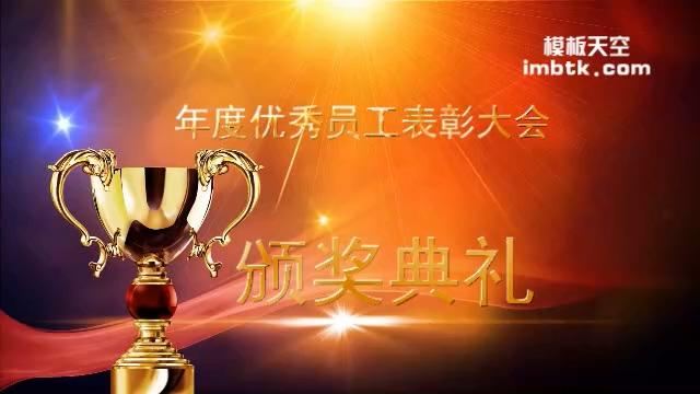 金色奖杯颁奖典礼视频模板