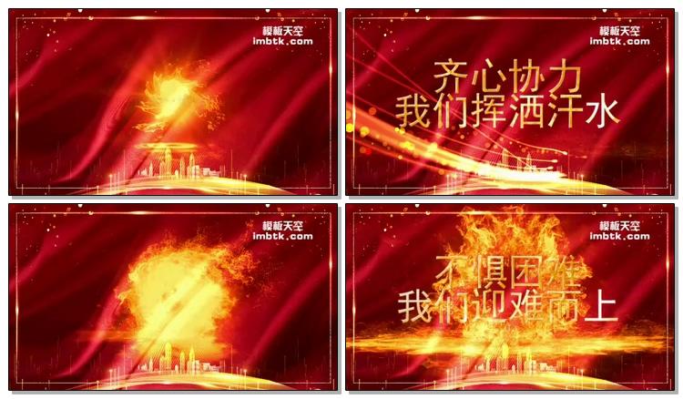 红色喜庆企业晚会宣传片头视频模板