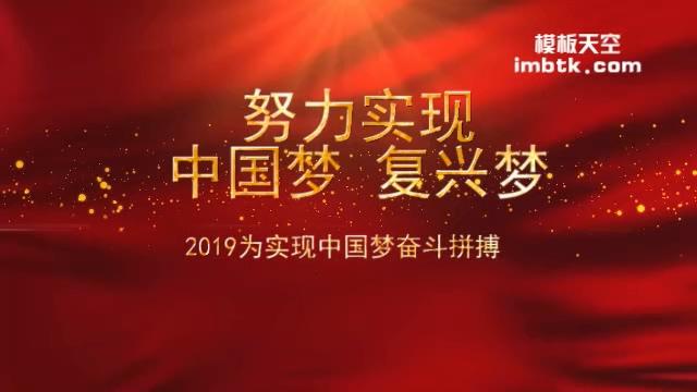 中国梦复兴梦党政宣传视频模板