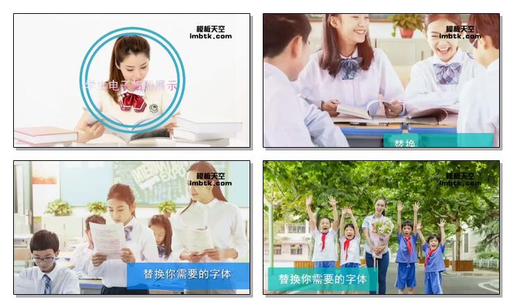 培训学校机构招生宣传展示视频相册