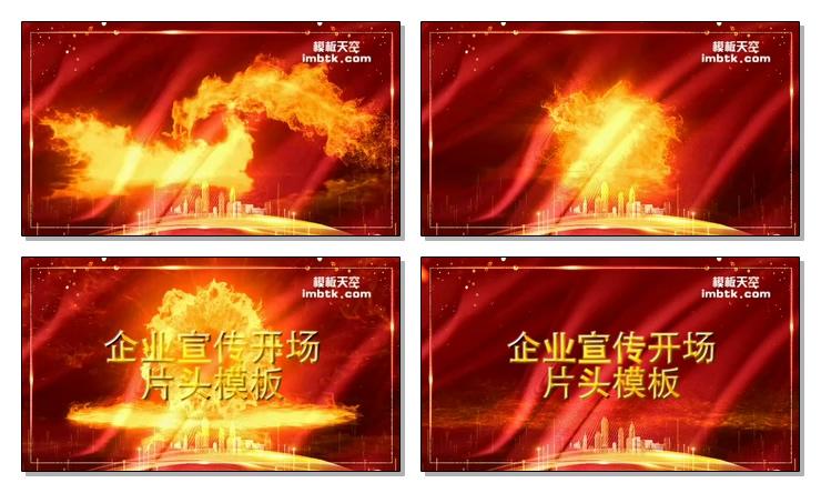 喜庆红红火火企业晚会宣传片头视频