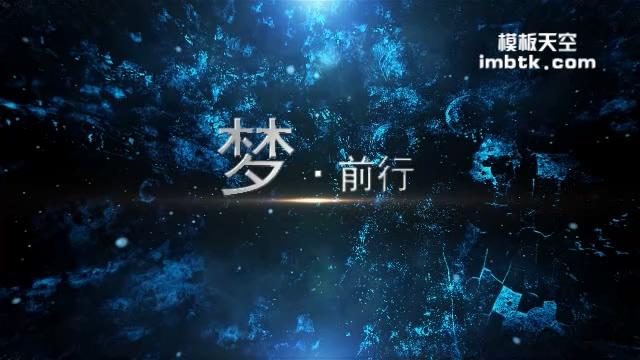 炫酷宇宙科幻的科技企业年会片头视频