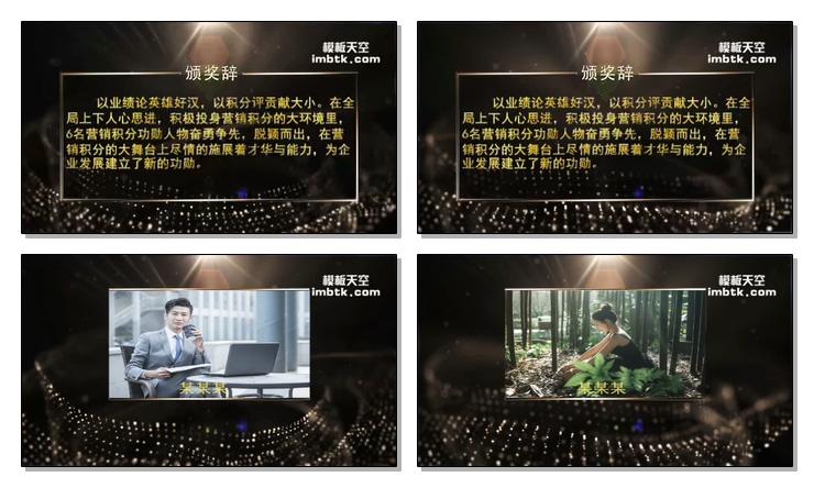 金色颁奖词视频企业颁奖典礼会声会影模板