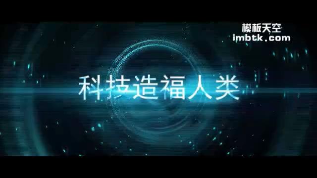 蓝色科技人工智能物联网大气企业宣传视频