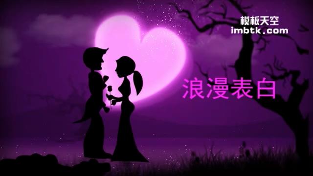 紫色浪漫月下表白示爱开场视频片头